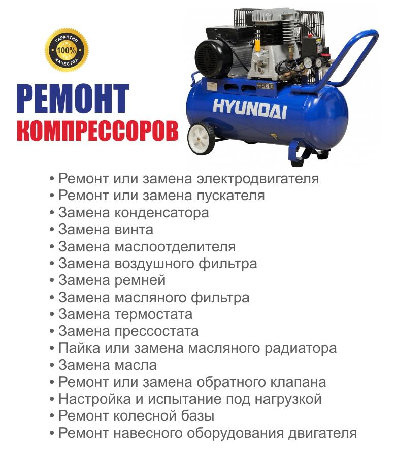 ремонт компрессор