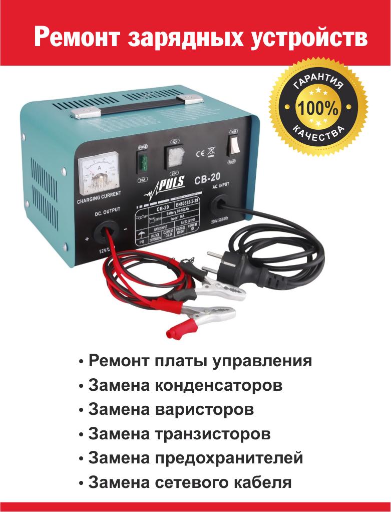 ремонт зарядного