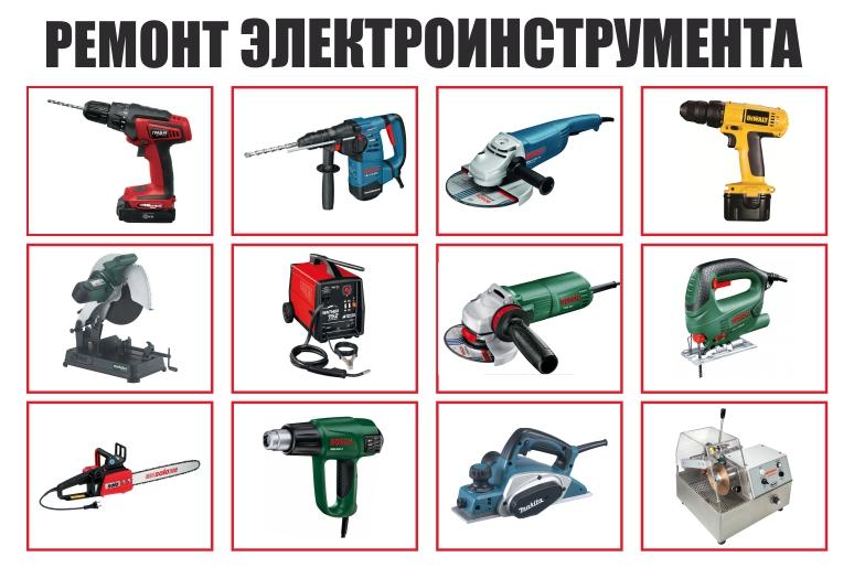 объявления продаже ремонт электро инструмента бизнес Путин