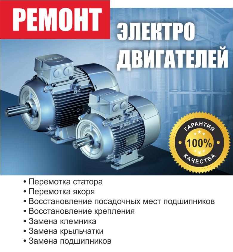 Ремонт электродвигателя