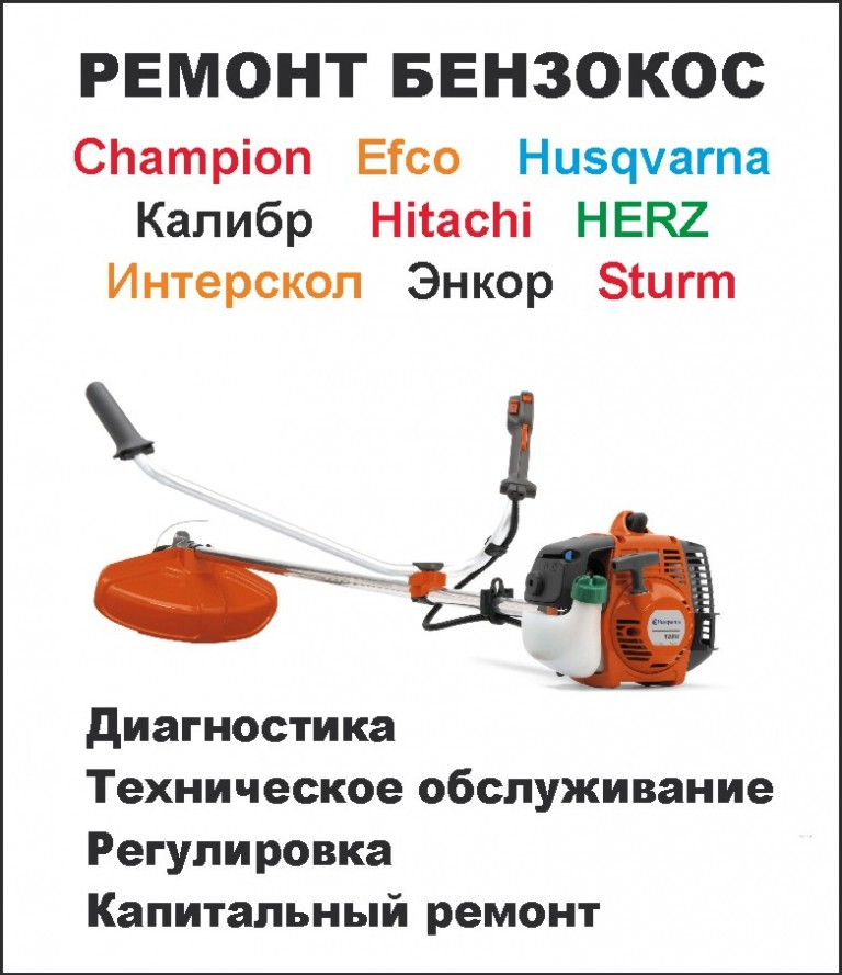 Бензокоса чемпион ремонт своими руками 188