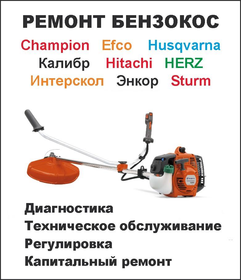Ремонт бензокос