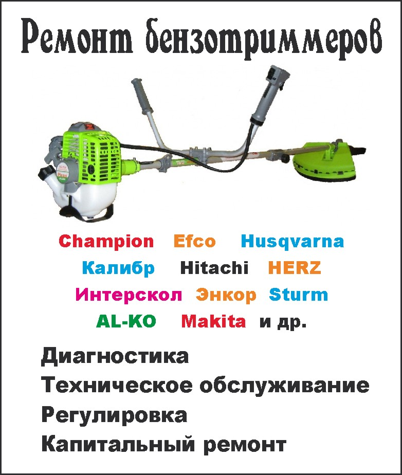 Техническое обслуживание бензотриммера