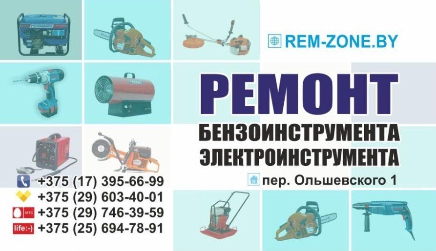 Ремонт бензоинструмента и электроинструмента